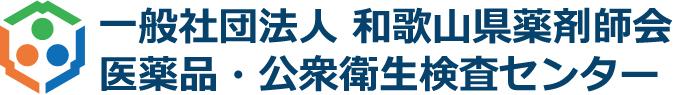 一般社団法人 和歌山県薬剤師会 医薬品・公衆衛生検査センター