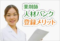 薬剤師会人材バンク登録メリット
