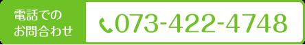 電話でのお問い合わせ 073-422-4748