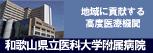 和歌山県立医科大学付属病院