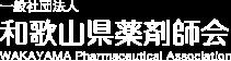 一般社団法人 和歌山県薬剤師会