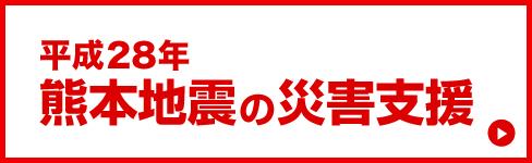熊本地震災害支援