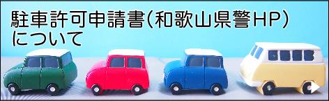 駐車許可申請書(和歌山県警HP)について