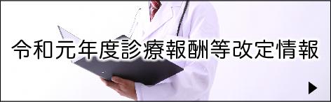 令和元年度診療報酬等改定情報
